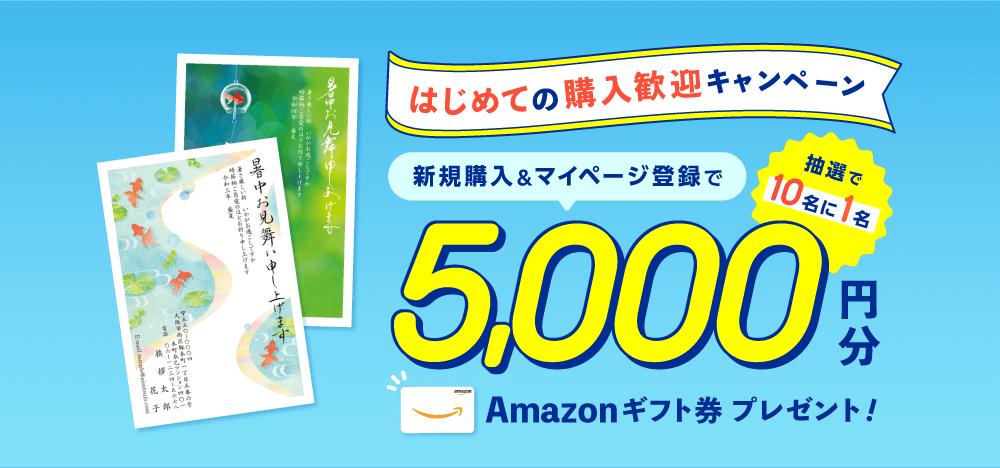 はじめての購入歓迎キャンペーン                         新規購入&会員登録で10人に1人\抽選で/5000円分Amazonギフトカードプレゼント!